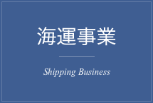 海運事業 Ship business